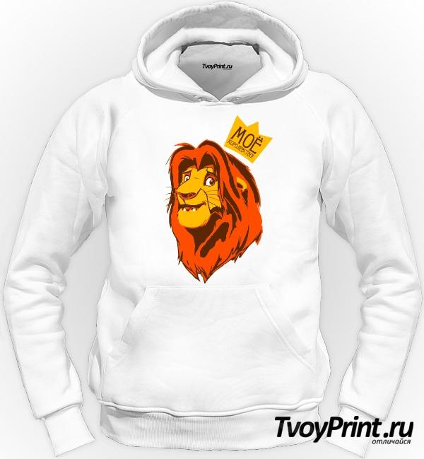 Толстовка Король лев
