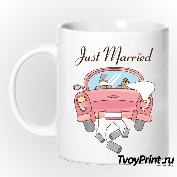 Кружка JUST MARRIED