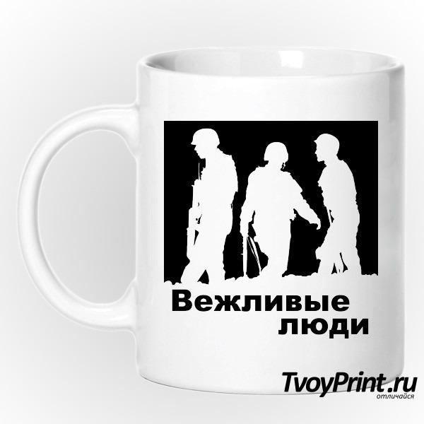 Кружка Вежливые люди (трое солдат)