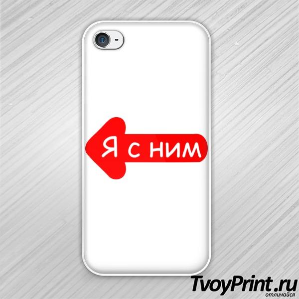 Чехол iPhone 4S Я с ним (жен.)