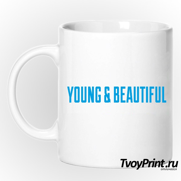 Кружка YOUNG & BEAUTIFUL