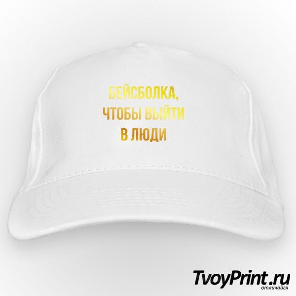 Бейсболка чтобы выйти в люди)