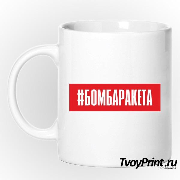 Кружка БОМБАРАКЕТА