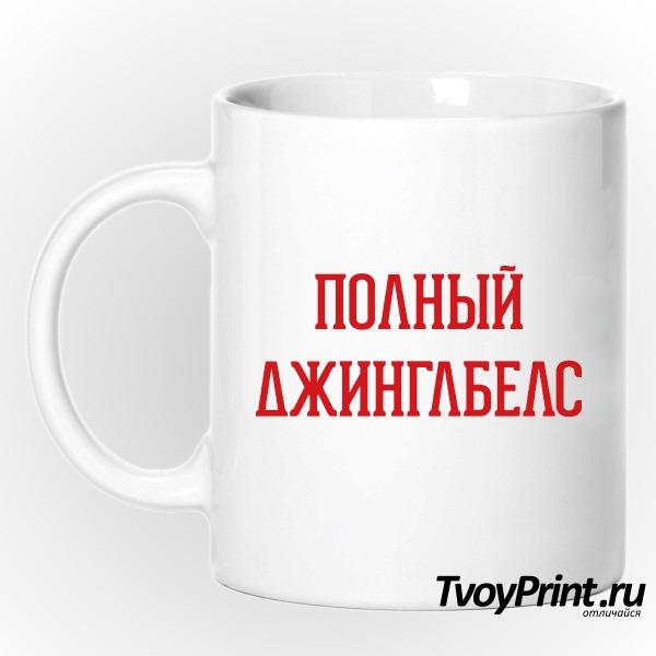 Кружка ПОЛНЫЙ ДЖИНГЛБЕЛС