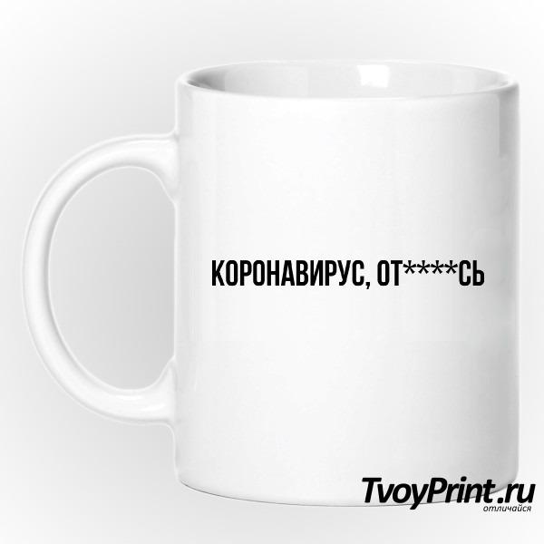 Кружка Коронавирус, ОТ****СЬ