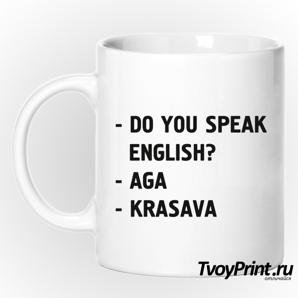 Кружка DO YOU SPEAK ENGLISH?