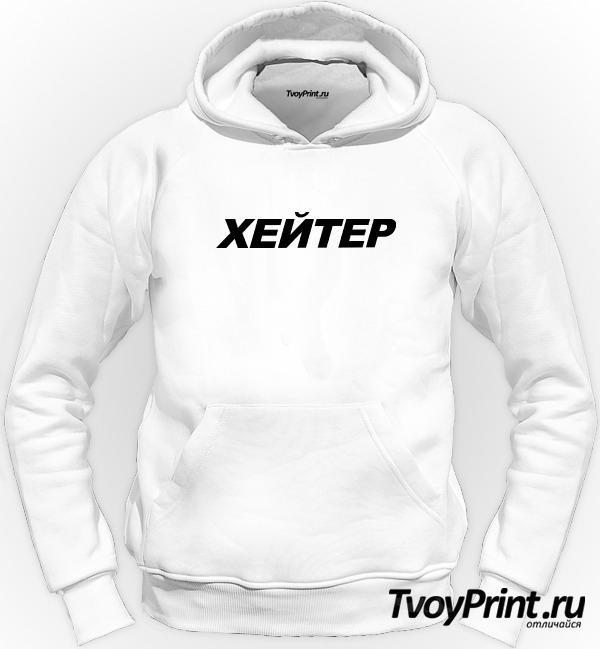 Толстовка ХЕЙТЕР