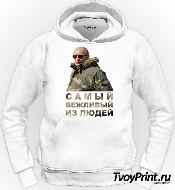 Толстовка Путин: самый вежливый из людей