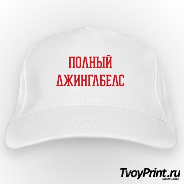 Бейсболка ПОЛНЫЙ ДЖИНГЛБЕЛС