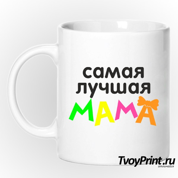 Кружка Самая лучшая мама разноцветная