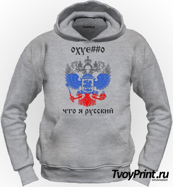 Толстовка Я русский!