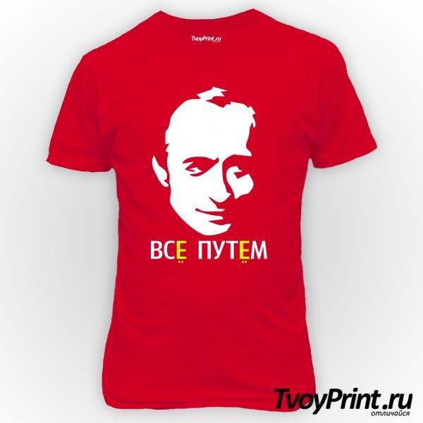 Футболка Путин: все путем