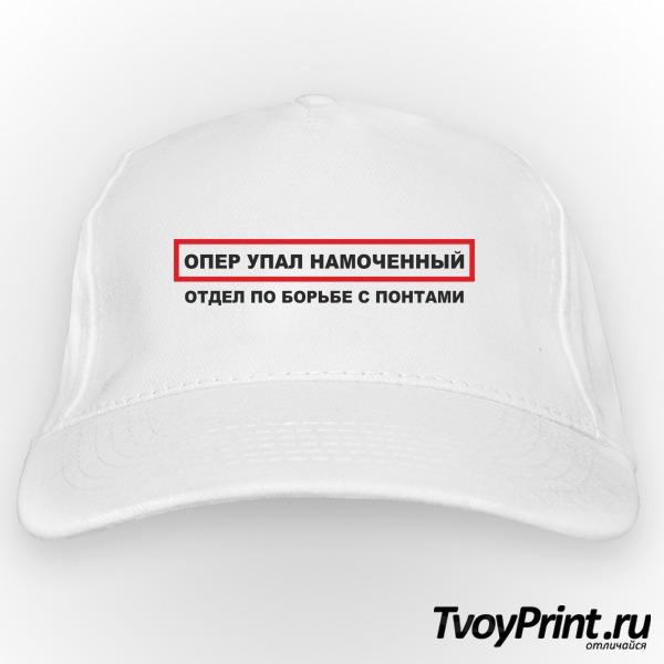 Бейсболка ОПЕР УПАЛ НАМОЧЕННЫЙ