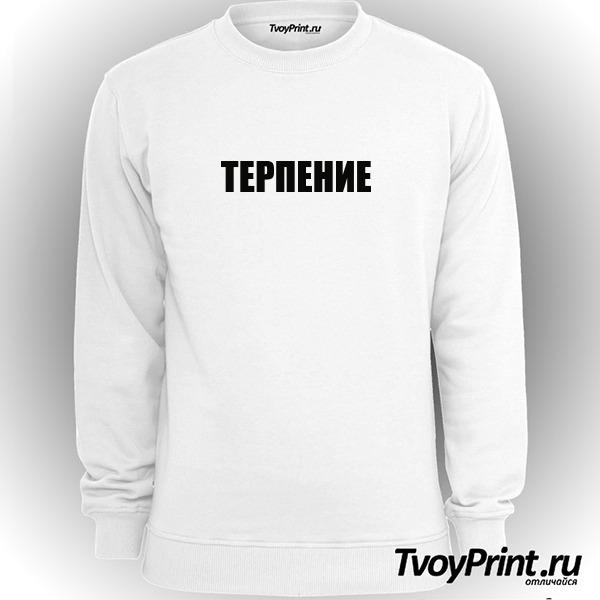 Свитшот ТЕРПЕНИЕ