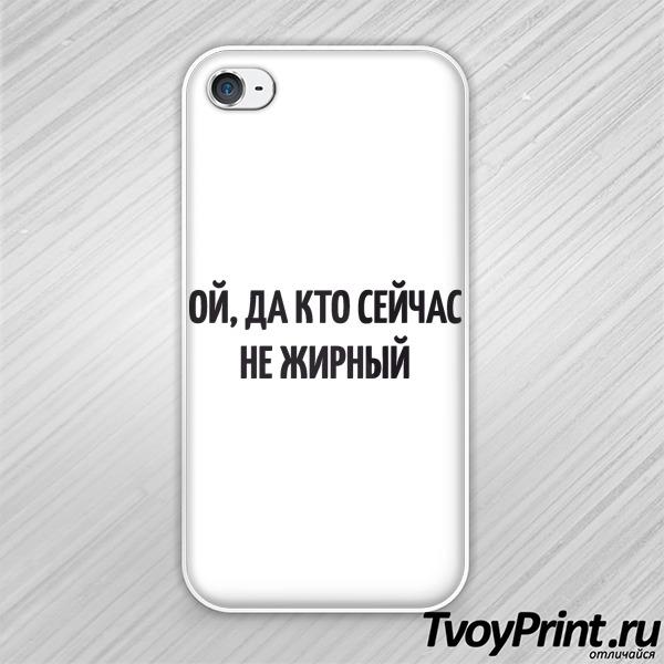 Чехол iPhone 4S Ой, да кто сейчас не жирный