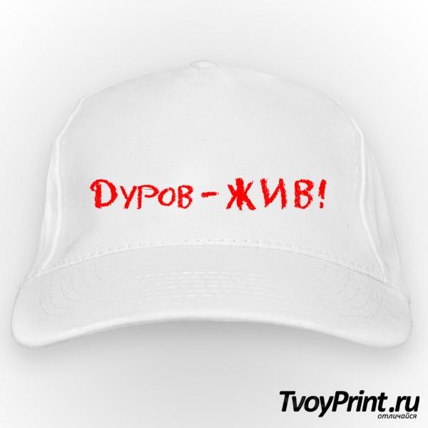 Бейсболка Дуров-жив!