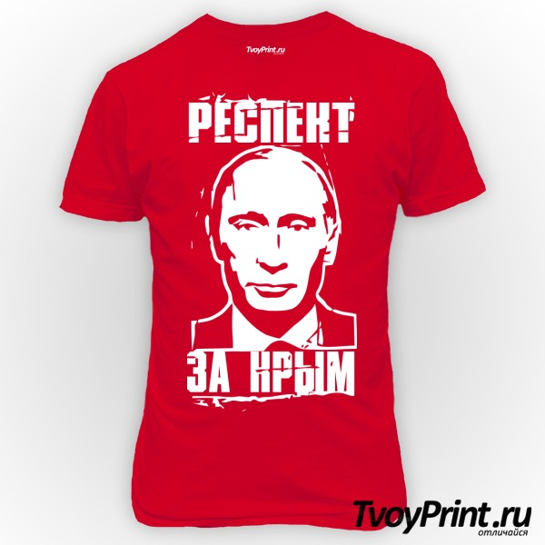 Футболка Путин: Респект за Крым