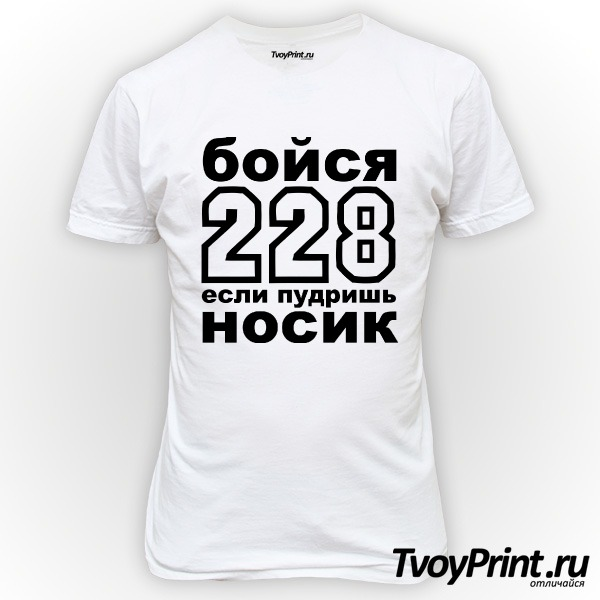 Футболка Бойся 228 (бел)