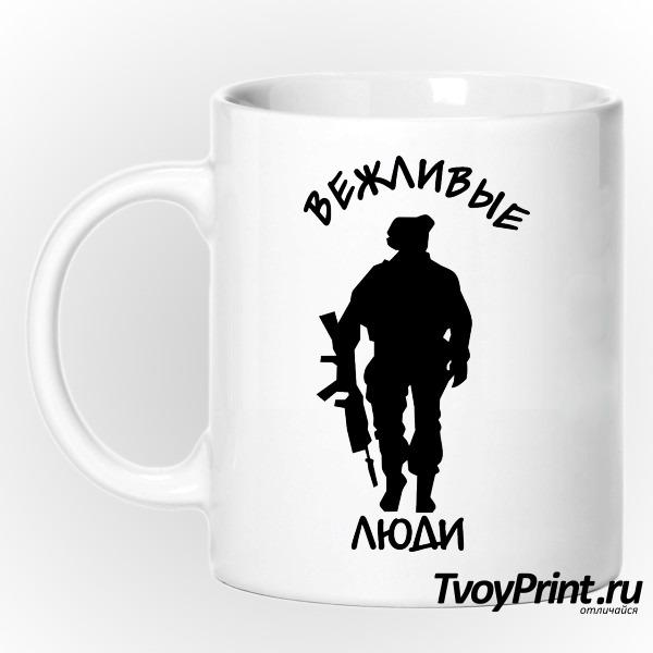 Кружка Вежливые люди (солдат с оружием)