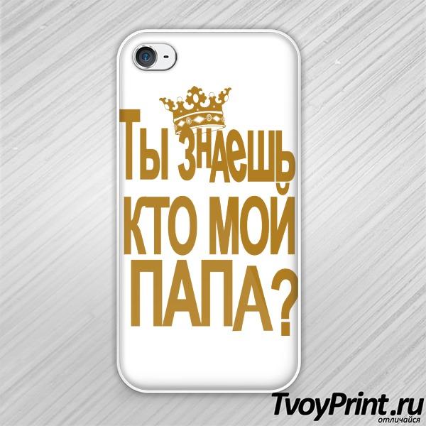 Чехол iPhone 4S Ты знаешь кто мой папа?