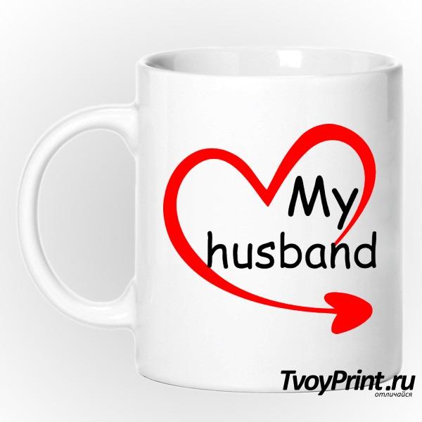 Кружка мой муж