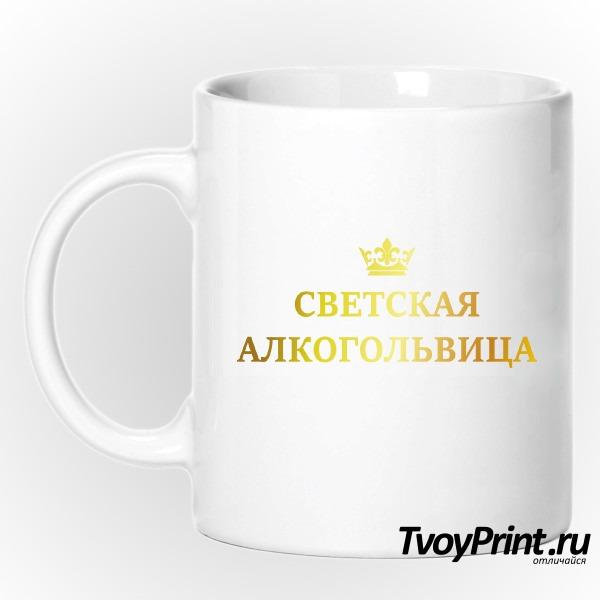 Кружка СВЕТСКАЯ АЛКОГОЛЬВИЦА
