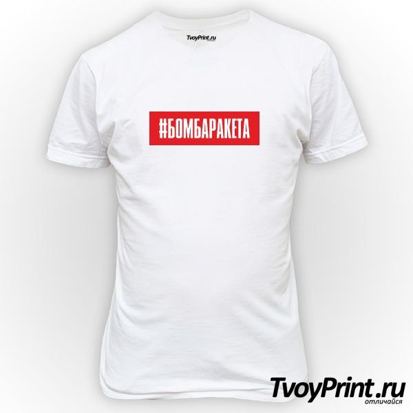 Футболка БОМБАРАКЕТА