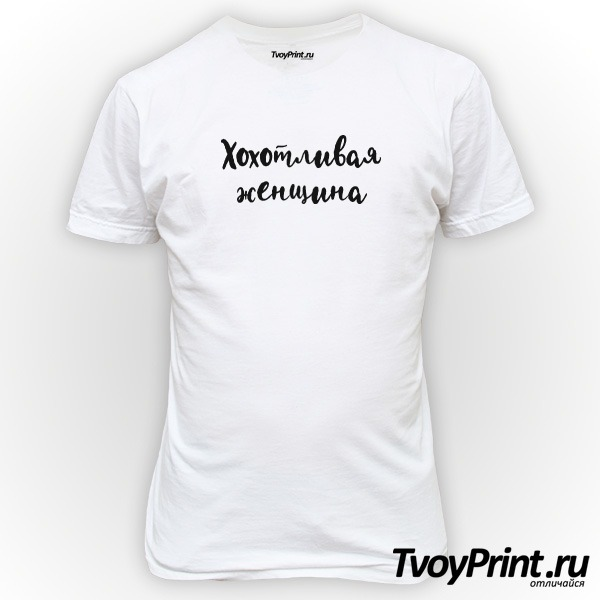 Футболка ХОХОТЛИВАЯ ЖЕНЩИНА