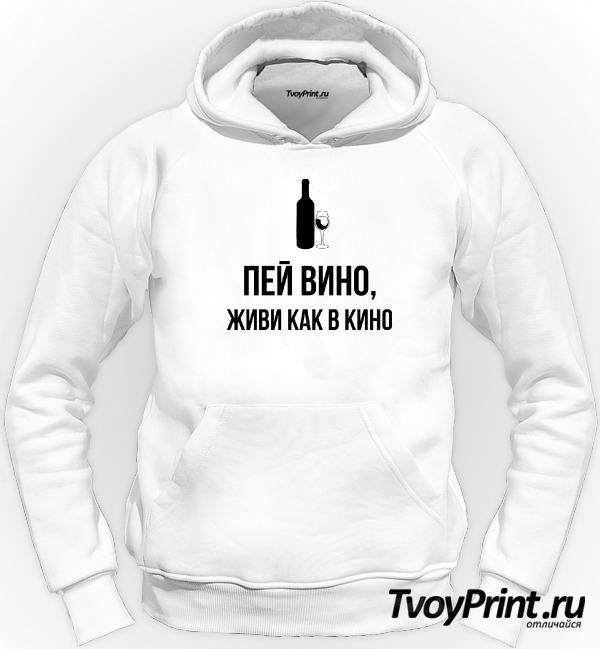 Толстовка пей вино, живи как в кино