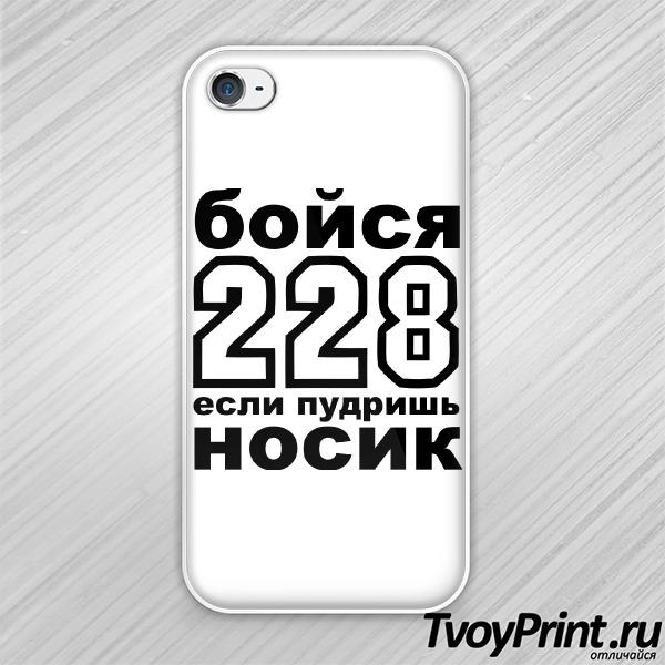 Чехол iPhone 4S Бойся 228 (бел)