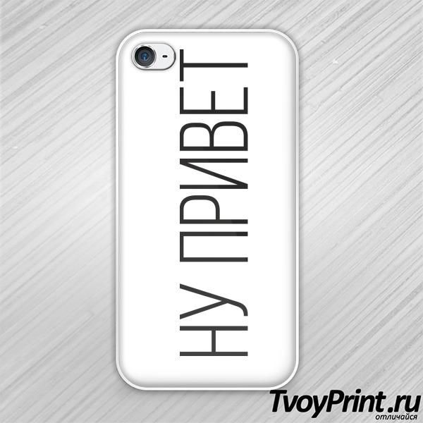Чехол iPhone 4S ну привет